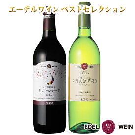 【ふるさと納税】エーデルワイン 五月長根葡萄園 白&月のセレナーデ 赤 2本セット