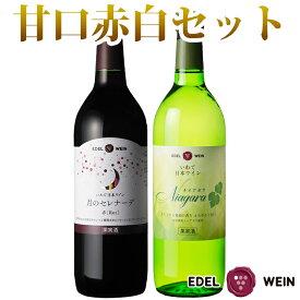 【ふるさと納税】エーデルワイン 月のセレナーデ 赤720ml&ナイアガラ白720ml 甘口2本セット ワイン
