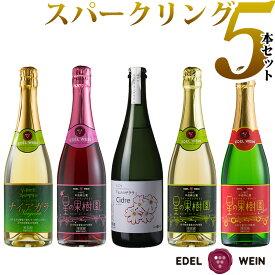 【ふるさと納税】贅沢スパークリング5本 飲み比べセット《エーデルワイン》ギフト