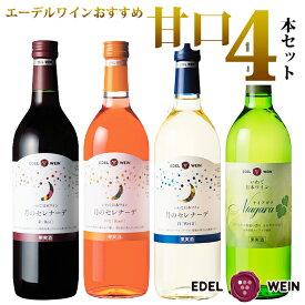 【ふるさと納税】甘口飲み比べ エーデルワイン厳選 4本セット