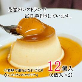 【ふるさと納税】花巻生まれのご褒美デザート ハイカラプリン(12個入り) ギフト