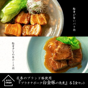 【ふるさと納税】花巻ブランド豚『白金豚の角煮(バラ肉・肩ロース)』各1食セット