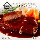 【ふるさと納税】花巻温泉洋食料理長手作りの『牛タンシチュー』4食入り