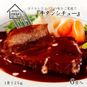 【ふるさと納税】花巻温泉 洋食料理長手作りの『牛タンシチュー』6食入り 冷蔵 冷凍 発送方法 選べる
