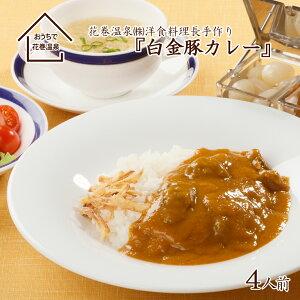 【ふるさと納税】花巻温泉(株) 洋食料理長手作り 『白金豚カレー』 4食入 ギフト