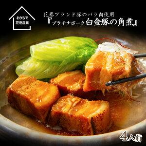 【ふるさと納税】花巻ブランド豚『白金豚の角煮(バラ肉)』4人前