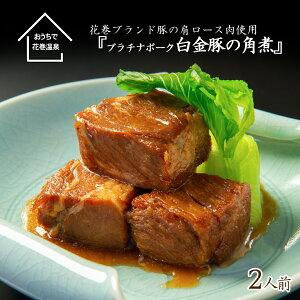 【ふるさと納税】花巻ブランド豚『白金豚の角煮(肩ロース)』2人前