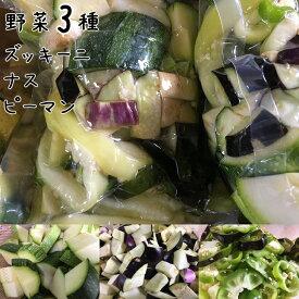 【ふるさと納税】カット済み!夏野菜3種詰め合わせ2kg(500g×4袋)無農薬 ズッキーニ ナス ピーマン 冷凍