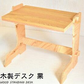 【ふるさと納税】ダイナミックな木目とやさしい色合い 木製デスク WOOD STANDING DESK【 栗 】