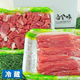 【ふるさと納税】白金豚 ファミリーセットA(1.2kg)(モモスライス600g・カレー用角切り600g) 豚肉 小分け ブランド肉 冷蔵配送