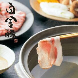 【ふるさと納税】白金豚 しゃぶしゃぶセット1kg(ロース モモ 冷蔵配送)