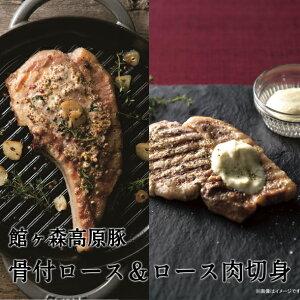 【ふるさと納税】館ヶ森高原豚骨付ロース&ロース肉切身セット