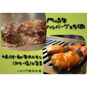 【ふるさと納税】【いわて門崎丑】和牛100%!門崎丑ハンバーグ+味付ホルモン(味噌・塩セット)