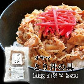 【ふるさと納税】とり丼の具(140g×5袋) 2セット オヤマ 鶏