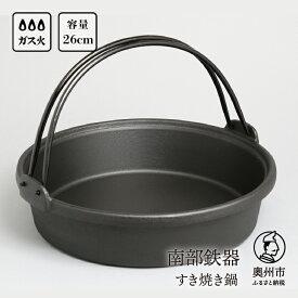 【ふるさと納税】南部鉄器 すき焼き鍋 26cm[Y0036]