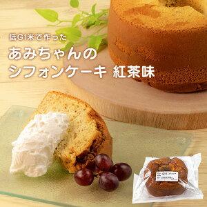 【ふるさと納税】グルテンフリー!米粉で作ったもっちりシフォンケーキ 紅茶味(4〜6人分)