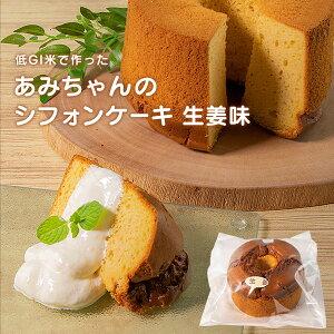 【ふるさと納税】グルテンフリー!米粉で作ったもっちりシフォンケーキ 生姜味(4〜6人分)