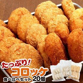 【ふるさと納税】たっぷりコロッケ食べ比べセット 合計20個!