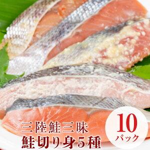 【ふるさと納税】三陸鮭三昧 鮭切り身5種 10パック(個包装)