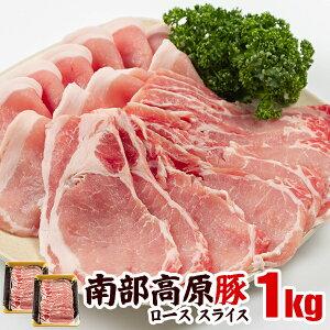【ふるさと納税】南部高原豚 厚切り生姜焼き用ロース1kg