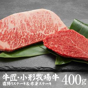 【ふるさと納税】小形牧場牛 ステーキ食べ比べ(赤身・霜降り)セット 200g×2枚