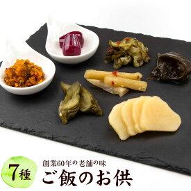 【ふるさと納税】創業60年老舗の味 漬け物のプロが選ぶ ご飯のお供7種セット