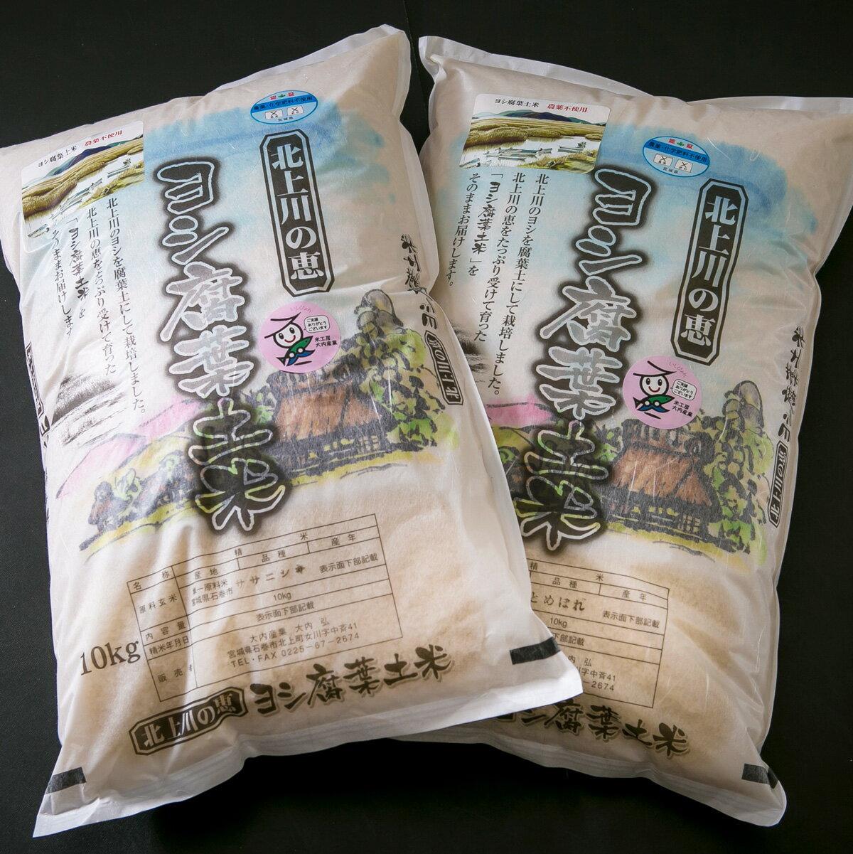 【ふるさと納税】節減対象農薬:栽培期間不使用 ヨシ腐葉土米 ササニシキ20kg、ひとめぼれ10kg 計30kg