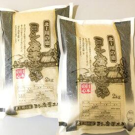 【ふるさと納税】ヨシ腐葉土米 4kg(ササニシキ2kg×2袋)※玄米対応可能