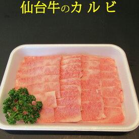 【ふるさと納税】川村ファーム仙台牛カルビ焼肉用