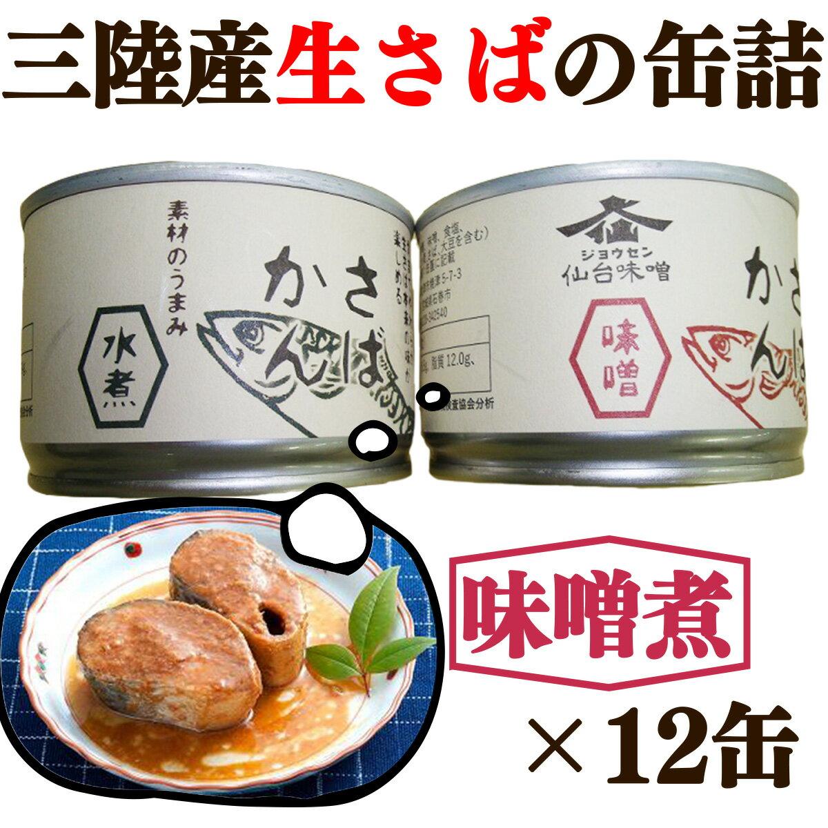 【ふるさと納税】三陸産 生さばの缶詰12缶入 (味噌煮)