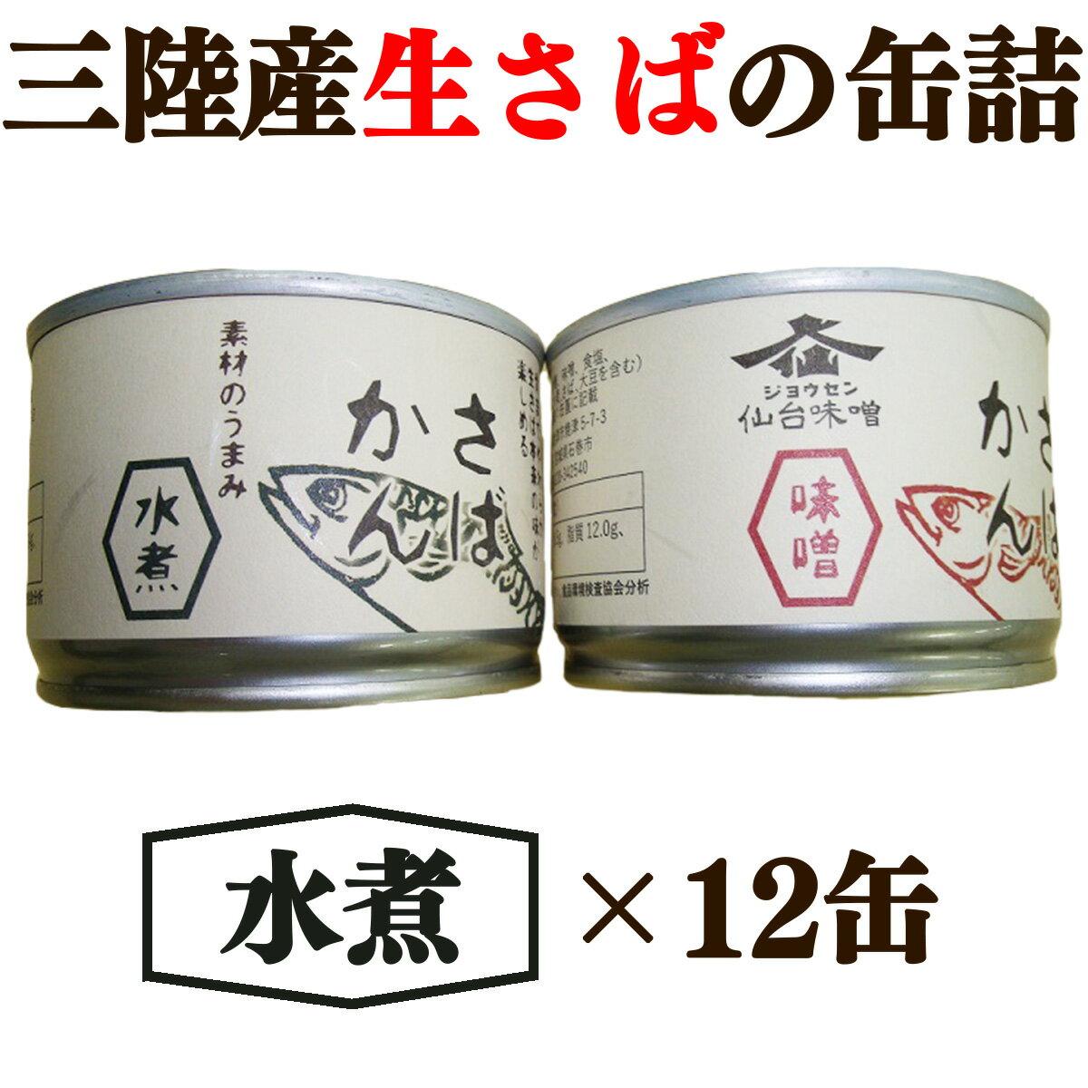 【ふるさと納税】三陸産 生さばの缶詰12缶入 (水煮)