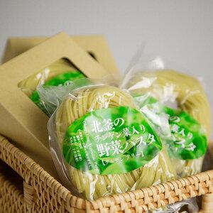 【ふるさと納税】北釜のチンゲン菜入り米粉パスタ 安心のグルテンフリー