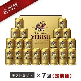 【ふるさと納税】地元名取生産 ヱビスビール定期便 20本入ギフトセット(350ml×20本を7回お届け)