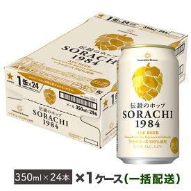 【ふるさと納税】地元名取生産 サッポロ 幻のホップ ソラチ 1984 缶350ml×24本(1ケース)