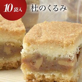 【ふるさと納税】甘仙堂のモリのくるみ キャラメル味2個入×10袋