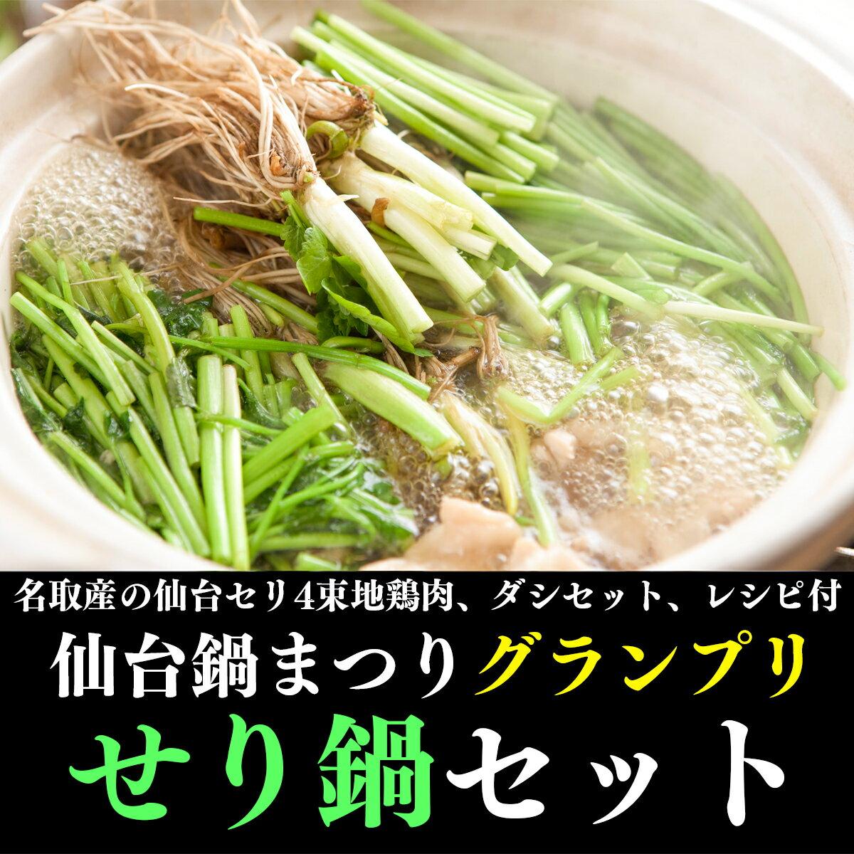 【ふるさと納税】<冬季限定販売!>名取名産 美味なる根っこを食す「せり鍋セット」