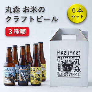 【ふるさと納税】お米のクラフトビール3種飲み比べ6本セット 丸森町産コシヒカリ使用 送料無料