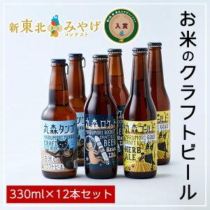 【ふるさと納税】お米のクラフトビール3種飲み比べ12本セット/丸森町産コシヒカリ使用/送料無料