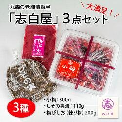 お漬物3種セット梅干し小梅梅ぼししその実練り梅