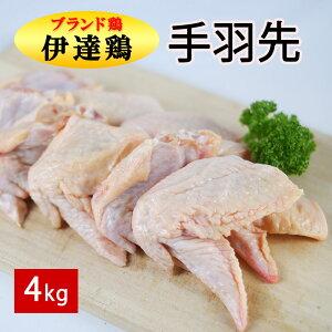 【ふるさと納税】伊達鶏手羽先4kg(2kg×2)ブランド鶏 鶏肉 とり肉 パーティー チキン おうち時間 送料無料