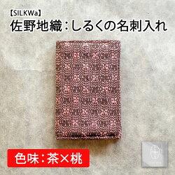 佐野地織名刺入れしるくピンク桃絹手作りハンドメイドギフト贈答