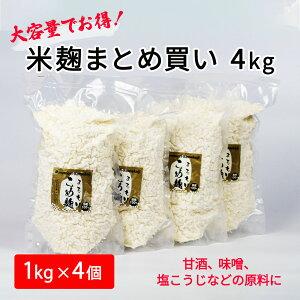 【ふるさと納税】加工所まるもり 米麹4kgまとめ買いセット|こうじ 米麹 健康 まとめ買い 発酵食品 味噌 甘酒 送料無料