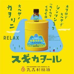 【ふるさと納税】スギカヲール丸森杉精油エッセンシャルオイル|送料無料