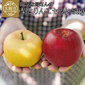 【ふるさと納税】【数量限定・期間限定】50P3415 旬の梨とりんごセット5kg