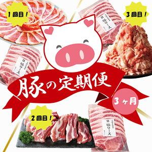 【ふるさと納税】【定期便3ヶ月】大館北秋田産・豚の定期便 豚ロース700g(100g×7枚)(毎月)、豚すきしゃぶ肉1kg(1回目)、ポークスペアリブ1.5kg(2回目)、豚切り落とし1kg(3回目) BBQ/