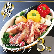 【ふるさと納税】60P2160数量限定!大館北秋田産豚骨付きスペアリブ3kg
