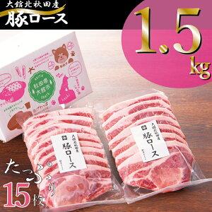 【ふるさと納税】50P2159 大館北秋田産豚ロース