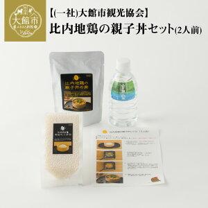【ふるさと納税】30P2802 比内地鶏の親子丼セット(2人前)