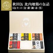 【ふるさと納税】70P2803秋田缶比内地鶏の缶詰5缶セット(金・銀・銅・赤・黒)