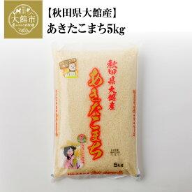 【ふるさと納税】30P9001 秋田県大館産あきたこまち5kg